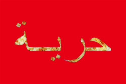 "Hela Lamine, ""Surreal flag 2 - Horeya (Freedom)"", scanogram of bread and water on the red background, variable dimensions, 2016."