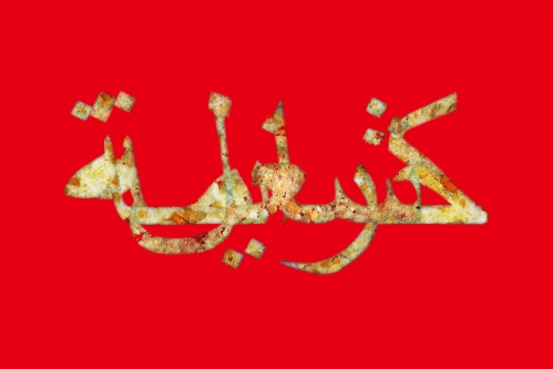 "Hela Lamine, ""Surreal flag"", scanogram of bread and water on the red background, variable dimensions, 2016."